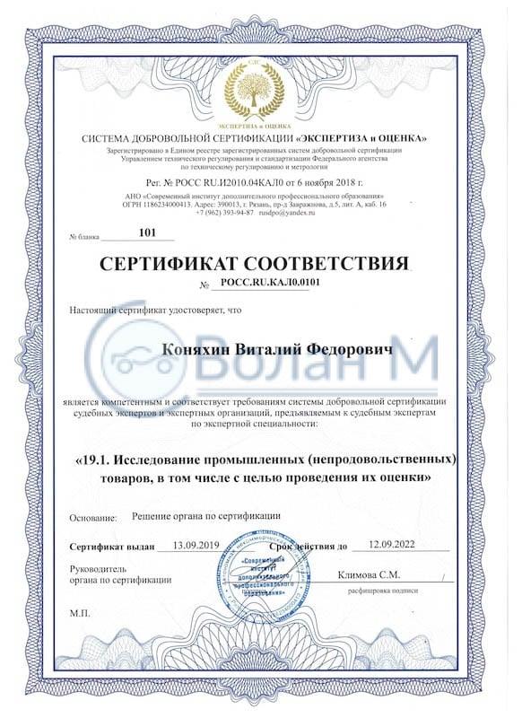 Защита прав потребителей нижний новгород сормовский район